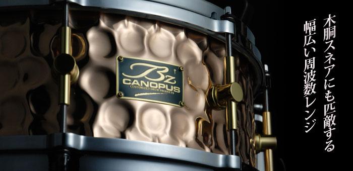 CANOPUS-HBZ-1455